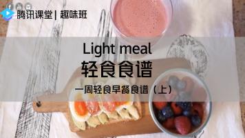 趣味班|轻食食谱——一周轻食早餐食谱(上)
