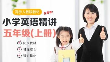 【直播】小学五年级英语上册人教版 同步教材讲解 系统精讲精练