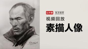 东方老师-素描人像/结构/色调