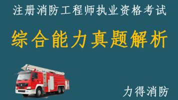 消防工程师综合能力历年真题解析
