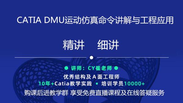 CATIA DMU运动仿真命令讲解与工程应用