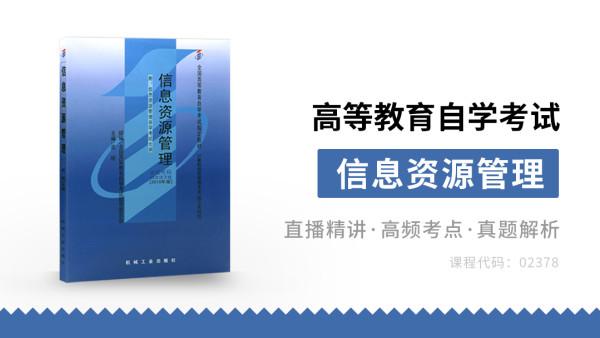 自考本科【2378】信息资源管理【动脑学历教育】