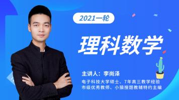 2021理科数学一轮复习(新高考适用)(资料赠送+答疑+督学)李尚泽