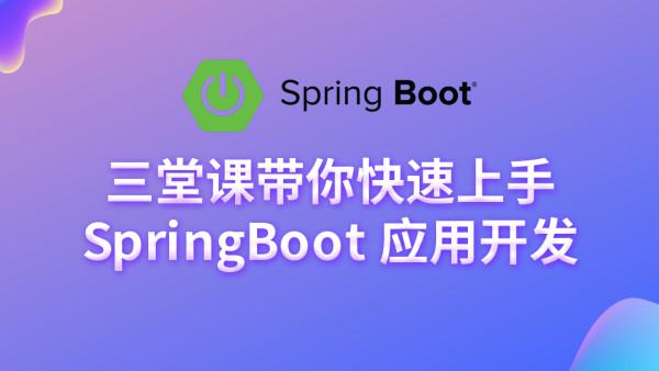 三小时带你快速上手SpringBoot 2.x【比屋教育】