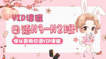 日语N3-N2中级班
