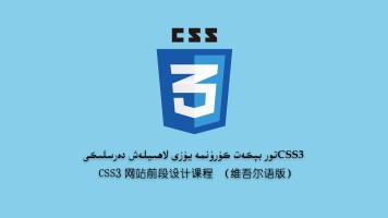 CSS3 网站前段设计课程(维吾尔语版)