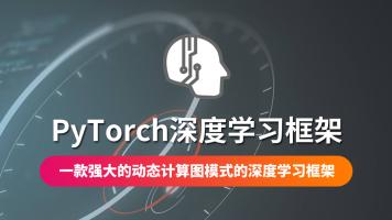 【云知梦】PyTorch深度学习框架