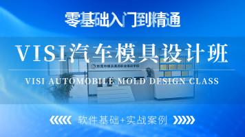 VISI汽车模具设计班