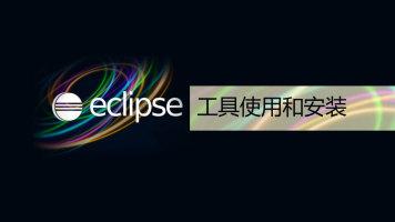 Eclipse工具使用和安装【凯哥学堂】