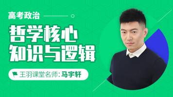哲学核心知识与逻辑-马宇轩高考政治