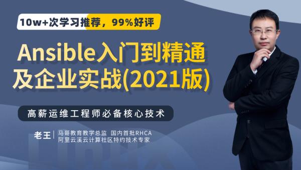 2021马哥最新ansible入门到精通及企业实战