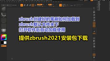 zbrush2021-外置笔刷如何放到默认笔刷文件夹自动加载