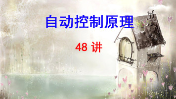 上海交通大学 自动控制原理 杨明 48讲