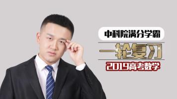 2019高考数学一轮复习+【微信】(课程作废)