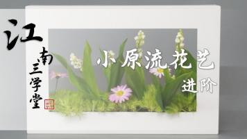 花艺培训课程-小原流花道进阶级教程【江南三学堂】