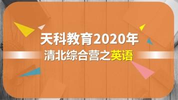 天科教育2020年清北综合营之英语