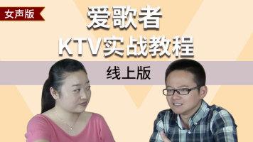 《爱歌者KTV实战教程》女声版-零基础各种唱法学唱歌课程