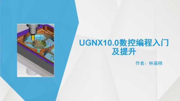 UG10数控编程入门及提高(上)
