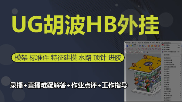 UG胡波HB外挂UG模具设计必备工具模架水路顶出系统