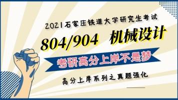 2021石家庄铁道大学考研804/904机械设计高分上岸之真题强化