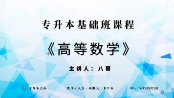 专升本高等数学名师基础班精讲课程(1-8章全)