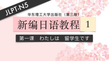 新编日语教程(一)第一课(可用于备考【JLPT-N5】)
