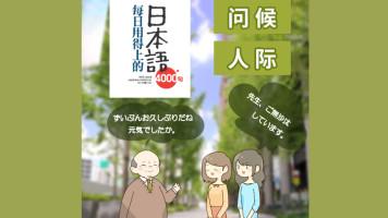 旭文日语-每日用得上的日语4000句-第一系列(问候,人际关系)