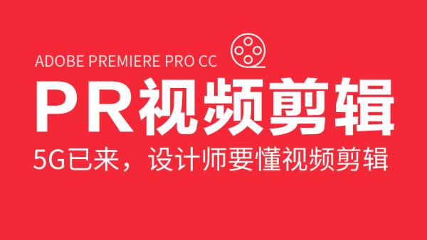 电商设计师 PR视频剪辑 Adobe Premiere pro cc