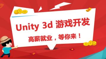 【录播+辅导】Unity 3d游戏开发
