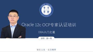 Oracle 12c OCP专家认证培训