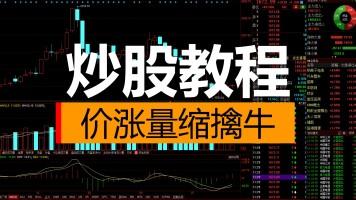 零基础学习股票投资知识炒股教程-价涨量缩擒牛