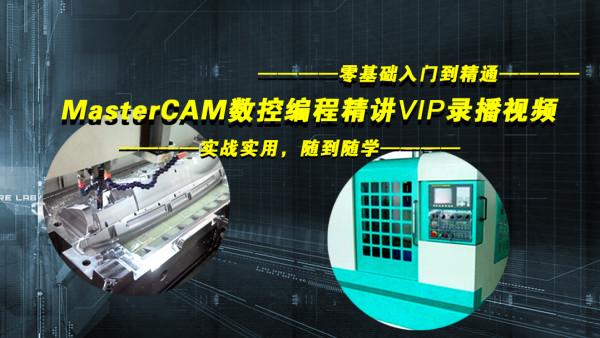MasterCAM数控编程VIP高清录播教程【UG/CNC数控编程】