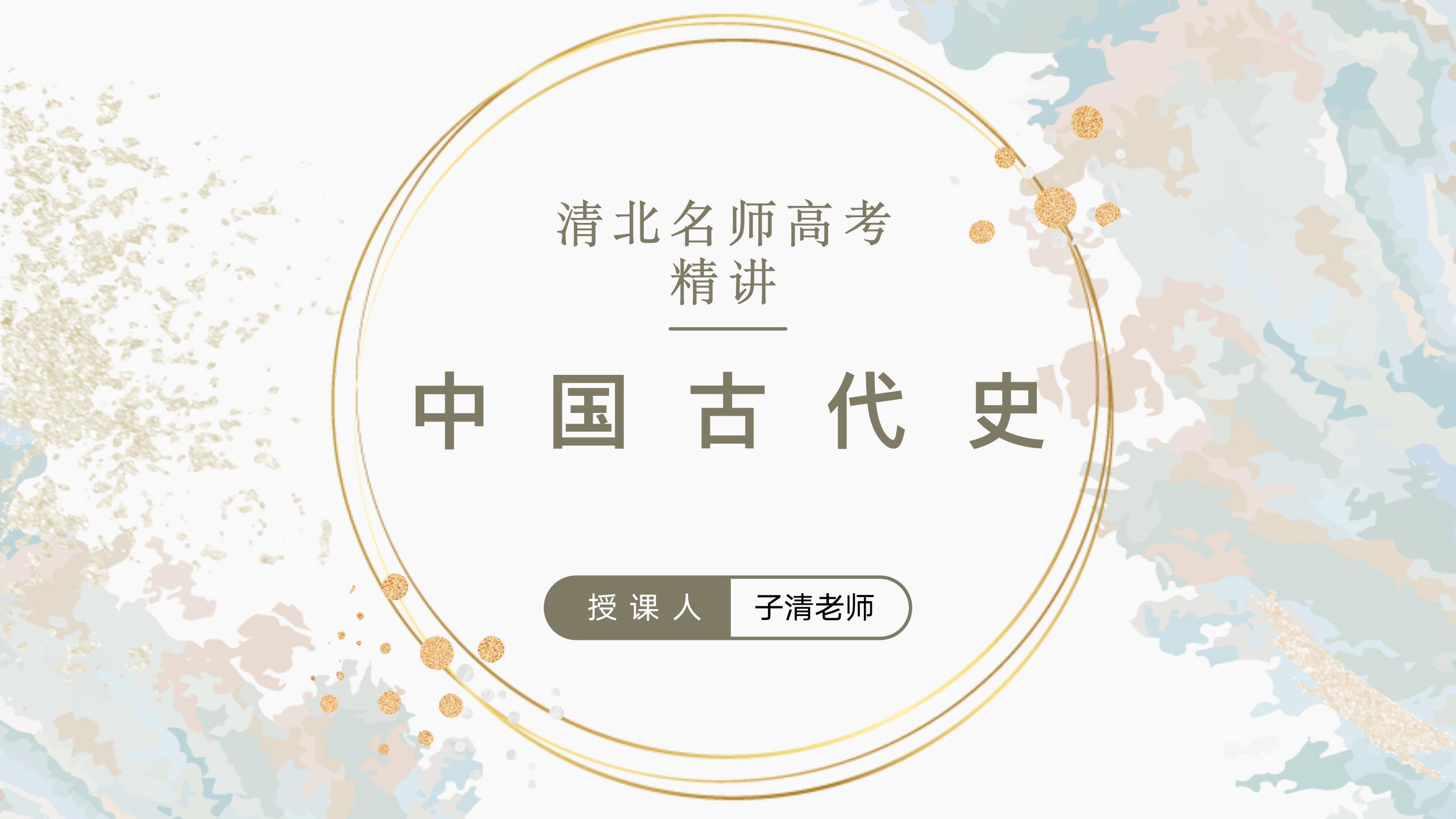 【免费试听】高考历史之汉武帝的财政政策