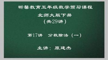 昕馨教育五年级数学下册预习课程(北师大版)  第17讲