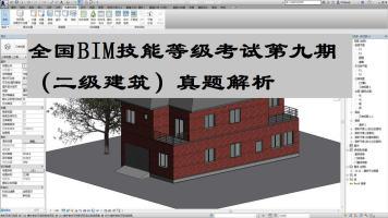 全国BIM技能等级考试第九期(二级建筑)真题解析