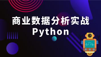 商业数据分析实战(Python)