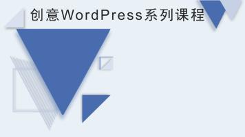 创意WordPress和WooCommerce系列课程:入门+上线+开发