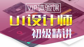【VIP体验课】UI设计师成长必备 初级精讲软件使用篇【上元网校】