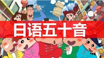 零基础学日语0-N1高考必备日语课堂日语入门