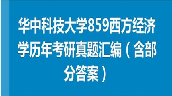 华中科技大学859西方经济学历年真题汇编