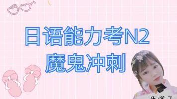 日语能力考N2冲刺班