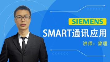 西门子SMART通讯应用