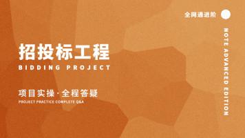 招投标工程-工程造价案例实操【启程学院】