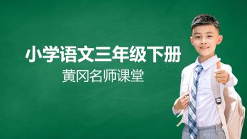 小学语文三年级下册