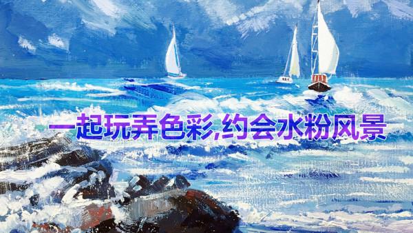 水粉插画—海浪【重彩堂教育】