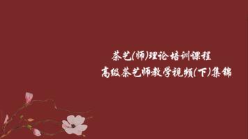 茶艺(师)理论课程—高级茶艺师教学视频集锦(下)