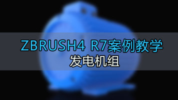 Zbrush4 r7案例教学——发电机组