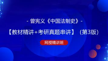 曾宪义《中国法制史》(第3版)网授精讲班