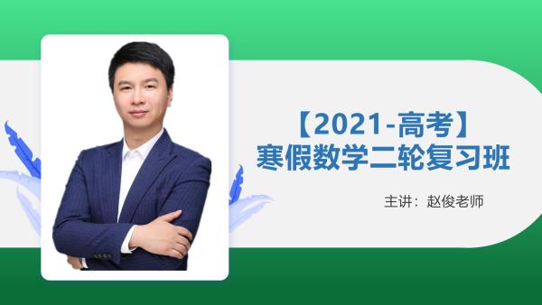【2021-高考】俊哥数学寒假二轮复习班
