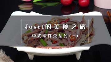 美食之旅之中式凉拌菜系列(一)